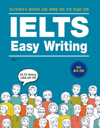 IELTS Easy Writing