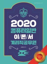 컴퓨터일반 이론서(계리직 공무원)(2020)(더배움)