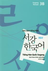 서강한국어(3B)(베트남어해설)