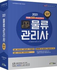 물류관리사 한권으로 끝내기(2021)(Only1)(전2권)