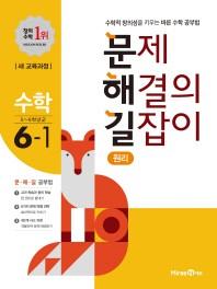 초등 수학 6-1(원리)(2020)(문제 해결의 길잡이)