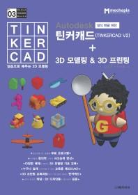 Autodesk 정식한글버전 틴커캐드(TINKERCAD V2)+3D 모델링&3D 프린팅