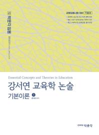 강서연 교육학 논술 기본이론. 1
