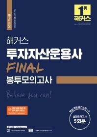 투자자산운용사 Final 봉투모의고사(2021)(해커스)