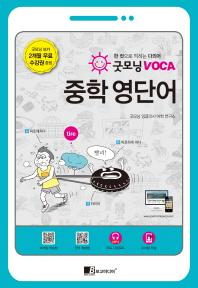굿모닝 VOCA 중학 영단어