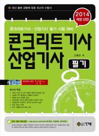콘크리트 기사 산업기사 필기(2014)(개정판 12판)