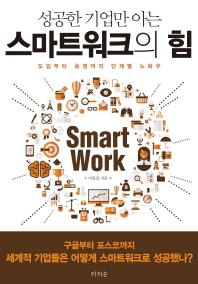 스마트워크의 힘(성공한 기업만 아는)