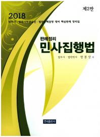 판례정리 민사집행법(2018)