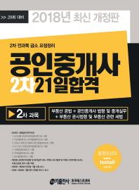 공인중개사 2차 21일 합격(2018)(개정판)