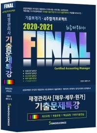 재경관리사 (재무 세무 원가) 기출문제특강(2020-2021)