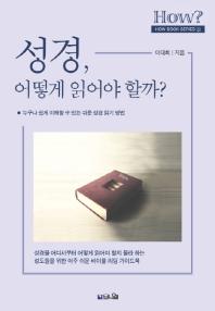 성경, 어떻게 읽어야 할까?(How Book Series 5)