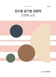 전수환 공기업 경영학 단권화 노트 Step. 3
