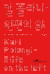 칼 폴라니: 왼편의 삶