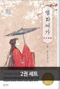 열화여가 2권 세트