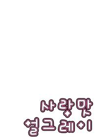 [로맨스홀릭]사랑맛 얼그레이
