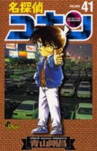 [해외]名探偵コナン VOLUME41