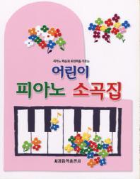 어린이 피아노소곡집(2판)