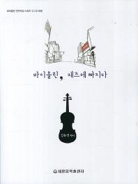 바이올린 재즈에 빠지다(CD2장포함)(바이올린 연주곡집 시리즈 3)