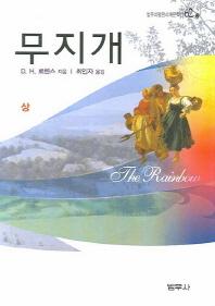 무지개(상)(범우비평판세계문학선 62-2)