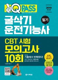 굴삭기운전기능사 필기 CBT 시험 모의고사 10회(2019)(원큐패스)