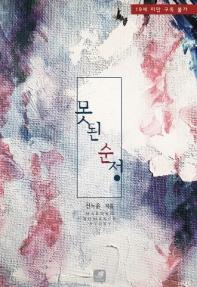 못된 순정  -신노윤 (지은이)