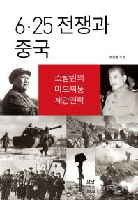 6·25 전쟁과 중국(나남신서 1811)(양장본 HardCover)