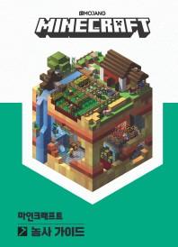 마인크래프트 농사 가이드(양장본 HardCover)