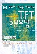 TFT 5분 요법(몸을 두드려 마음을 치료하는)