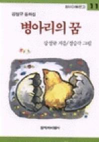 병아리의 꿈(창비 아동문고 11)