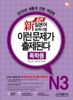신 JLPT 일본어 능력시험 이런문제가 출제된다: N3(독학용)(2010)(CD1장포함) (CD없음)