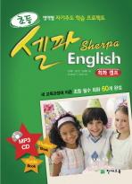 초등 English 회화 캠프(2020)(셀파)(MP3CD1장포함)