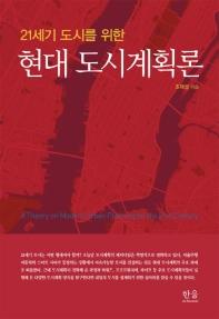 현대 도시계획론(21세기 도시를 위한)(양장본 HardCover)
