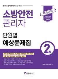 소방안전관리자 2급 단원별 예상문제집(2018)(한국소방안전원이 실시하는)