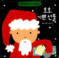 호호, 기쁜 선물(알록달록 아기 그림책 14)(보드북)