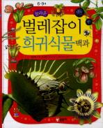 벌레잡이 희귀식물 백과(6-9세)(놀라운)(양장본 HardCover)