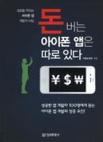 돈 버는 아이폰 앱은 따로 있다