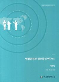 행정환경과 정부특성 연구. 6: 베트남