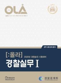 경찰실무. 1(2020)(올라)