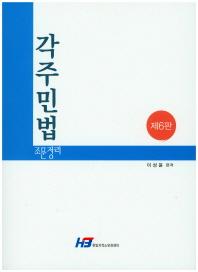 각주민법 조문정리(6판)