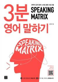 스피킹 매트릭스(Speaking Matrix): 3분 영어 말하기