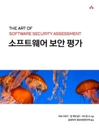 소프트웨어 보안 평가(The Art of Software Security Assessment)(에이콘 해킹 보안 시리즈 48)
