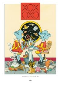 XOX와 OXO(양장본 HardCover)