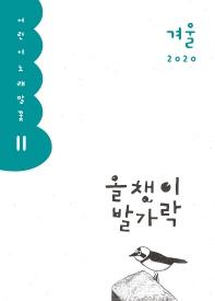 올챙이 발가락(2020 겨울)(어린이 노래말꽃 11)