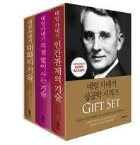 데일 카네기 성공학 시리즈 GIFT 세트(양장본 HardCover)(전3권)