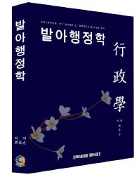 행정학(2014)(발아) #