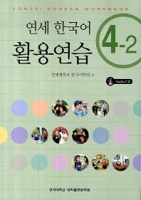 ���� �ѱ��� Ȱ�뿬�� 4-2(Workbook)(CD1������)