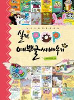 실전 POP 예쁜글씨 배우기(누구나 쉽게 따라하는)