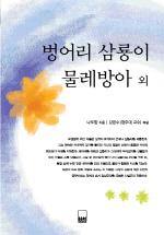 벙어리 삼룡이.물레방아 외(하서명작선 12)