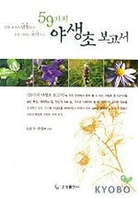 59가지 야생초 보고서