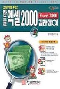 한글 엑셀 2000 길라잡이(초보자를위한)(S/W포함)